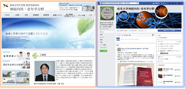 岐阜大学神経内科HP&FB