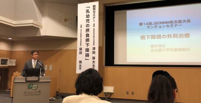 名古屋JSDNNM藤本先生⑤