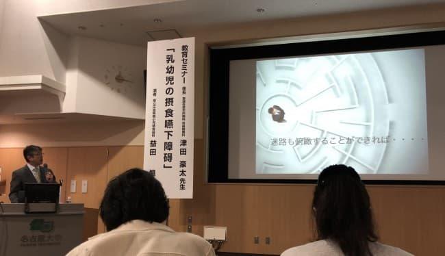 名古屋JSDNNM藤本先生⑥